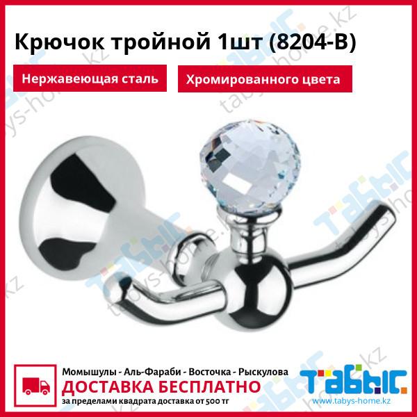 Крючок тройной 1шт (8204-B)