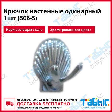 Крючок настенные одинарный 1шт (506-5), фото 2