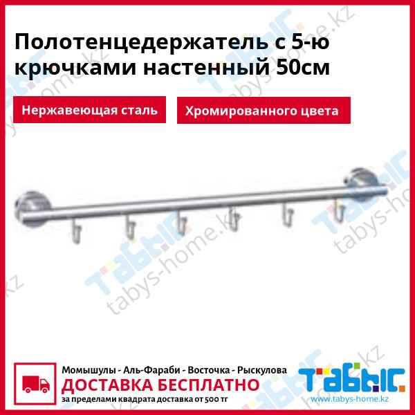 Полотенцедержатель с 5-ю крючками настенный 50см (T 049-5)