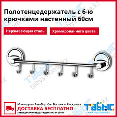 Полотенцедержатель с 6-ю крючками настенный 60см (T 049-6)
