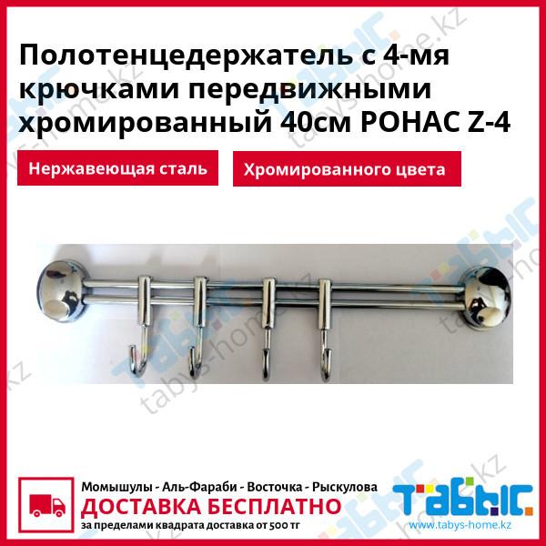 Полотенцедержатель с 4-мя крючками передвижными хромированный 40см РОНАС Z-4