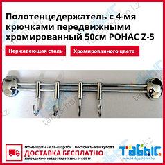 Полотенцедержатель с 4-мя крючками передвижными хромированный 50см РОНАС Z-5