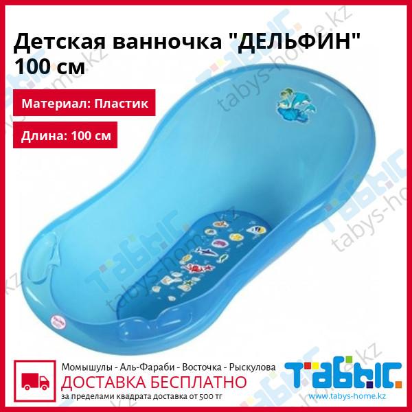 """Детская ванночка """"ДЕЛЬФИН"""" 100 см голубая"""