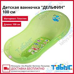 """Детская ванночка """"ДЕЛЬФИН"""" 100 см салатово-зеленая"""