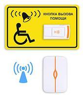 Система беспроводная вызова персонала для помощи инвалиду