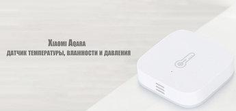 Xiaomi датчик температуры, влажности и атмосферного давления