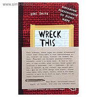 Блокнот для творческих людей А5, 112 листов «Уничтожь меня!», мягкая обложка, красный
