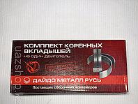 Комплект коренных вкладышей (СТД), фото 1