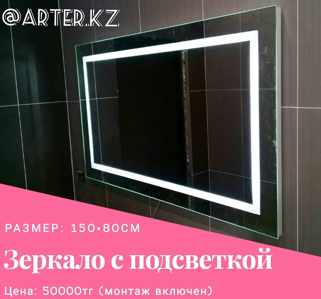 Зеркало с LED- подсветкой и пескоструйным рисунком, 1500(Ш)х800(В)мм