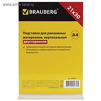 Подставка для рекламных материалов А4, вертикальная 210х297 мм, настольная, двусторонняя, оргстекло, в пакете