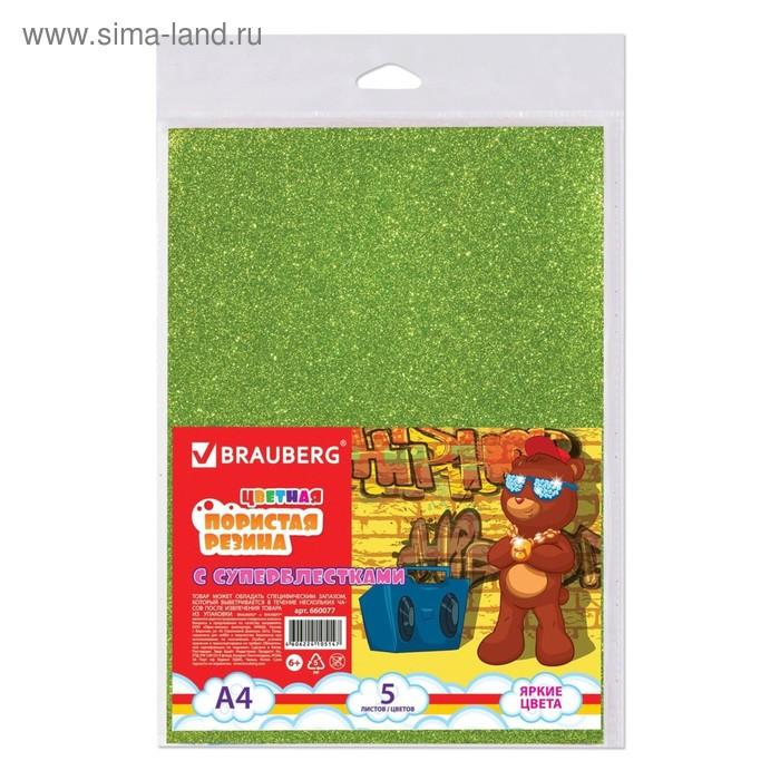 Цветная пористая резина (пенка в листах) для творчества А4, 5 листов, 5 цветов, суперблестки - фото 1