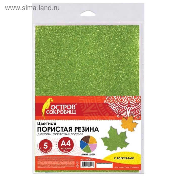 Цветная пористая резина (пенка в листах) для творчества А4, 5 листов, 5 цветов, суперблестки - фото 2
