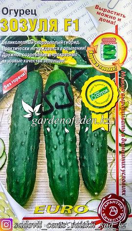 """Семена пакетированные Euro Extra. Огурец """"Зозуля F1"""", фото 2"""