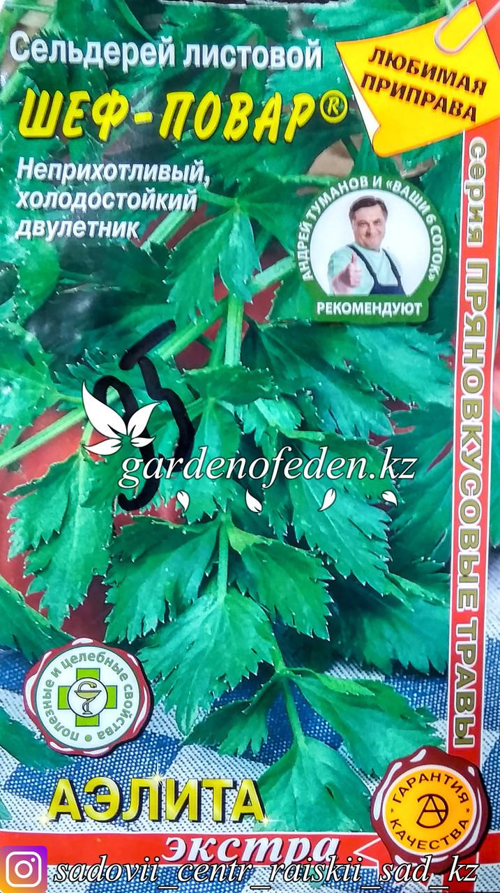 """Семена пакетированные Аэлита Экстра. Сельдерей листовой """"Шеф-Повар"""""""