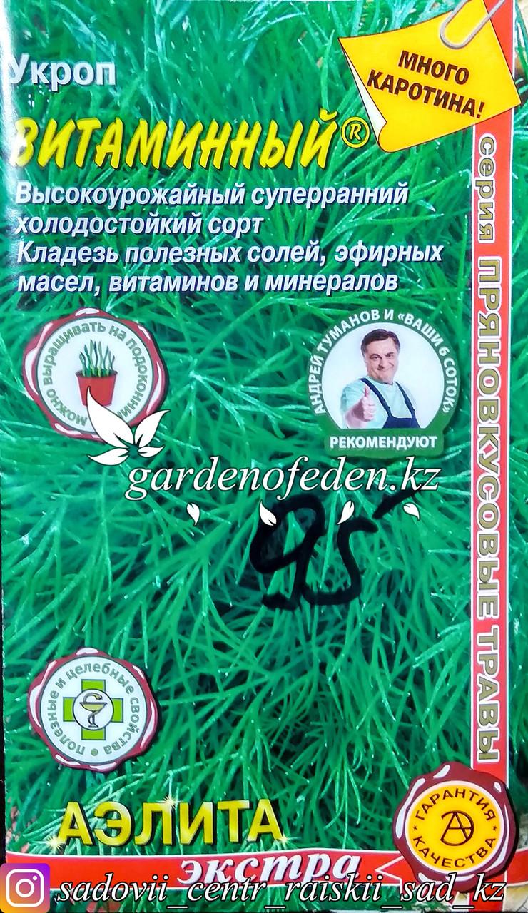 """Семена пакетированные Аэлита Экстра. Укроп """"Витаминный"""""""