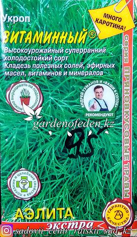 """Семена пакетированные Аэлита Экстра. Укроп """"Витаминный"""", фото 2"""