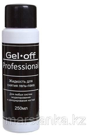 "Средство для снятия гель-лака ""Gel Off"", 250мл, фото 2"