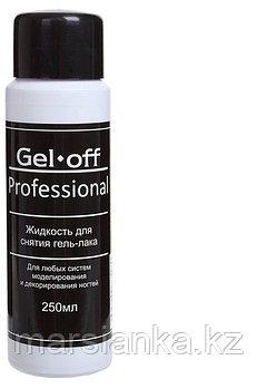 """Средство для снятия гель-лака """"Gel Off"""", 250мл"""