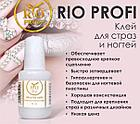 Клей для типс и страз Rio Profi, 10мл, фото 2