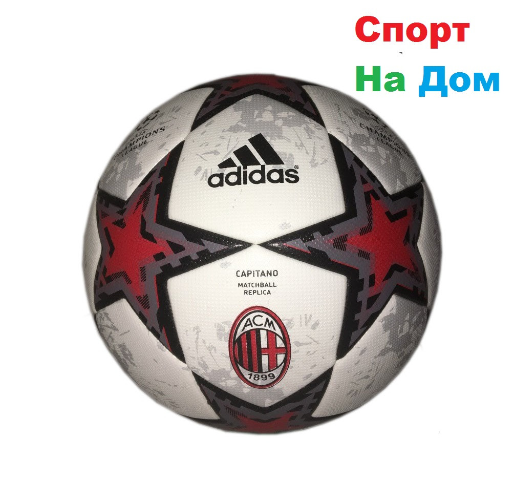 Мяч футбольный Adidas (реплика) капитанский