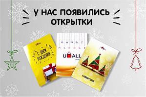 Давно не подписывали открыток? Давайте возобновлять традиции вместе!