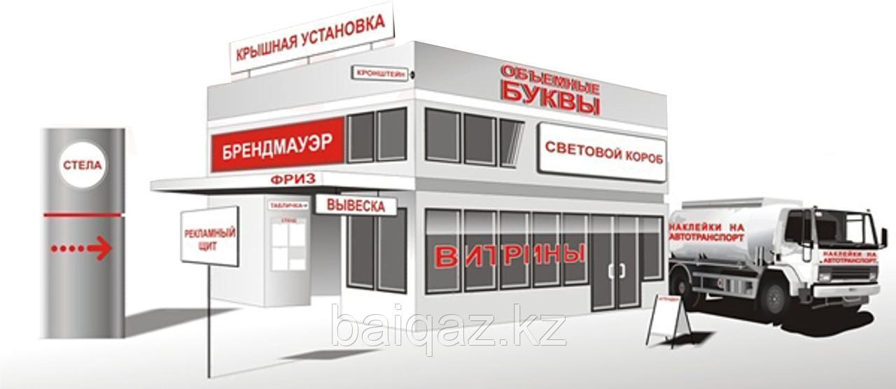 Изготовление рекламных конструкций