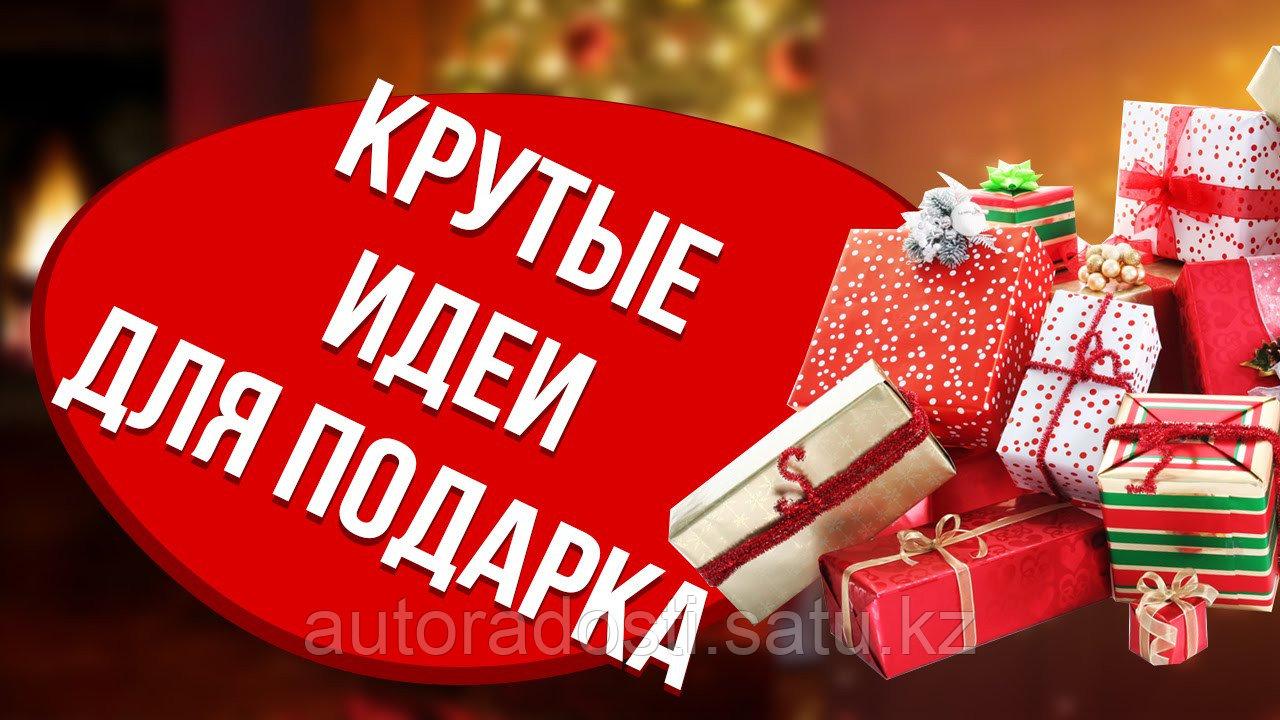 ТОП Новогодних подарков от Autoradosti
