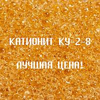 Лучшая цена на Катионит Ку-2-8