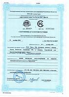 Сертификат ИСО 9001 (Стандарт Казахстана)