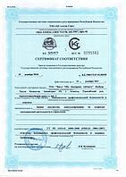 Сертификат ИСО OHSAS 18001 (Стандарта Казахстана)