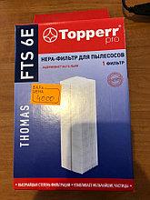 Фильтры для пылесосов Thomas