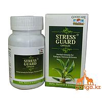 Стресс Гард от стресса (Stress Guard GOOD CARE), 60 кап.