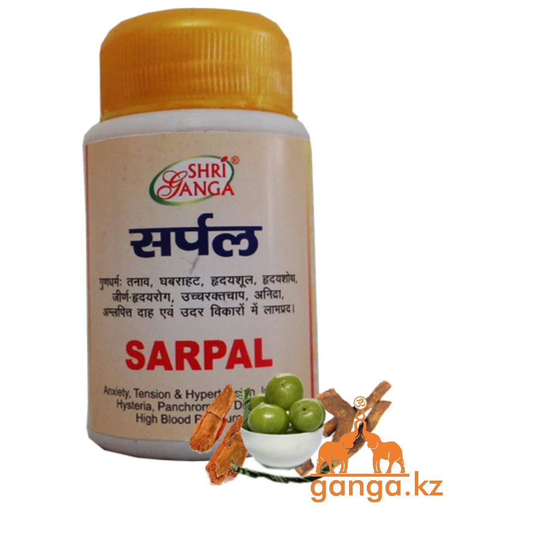 Сарпал (Sarpal SHRI GANGA), 100 таб