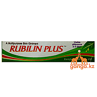 Универсальная мазь Рубилин (RUBILIN PLUS), 10 г.