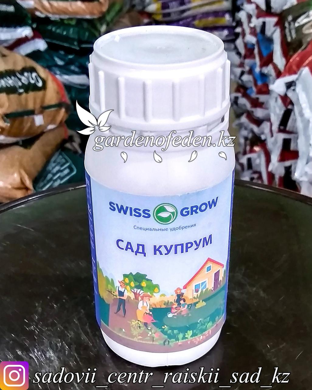 """Жидкие удобрения. Swissgrow """"Сад Купрум"""" 250мл."""