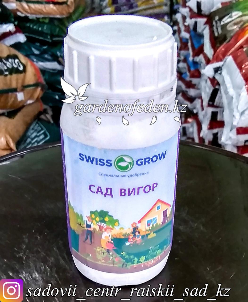"""Жидкие удобрения. Swissgrow """"Сад Вигор"""" 250мл."""