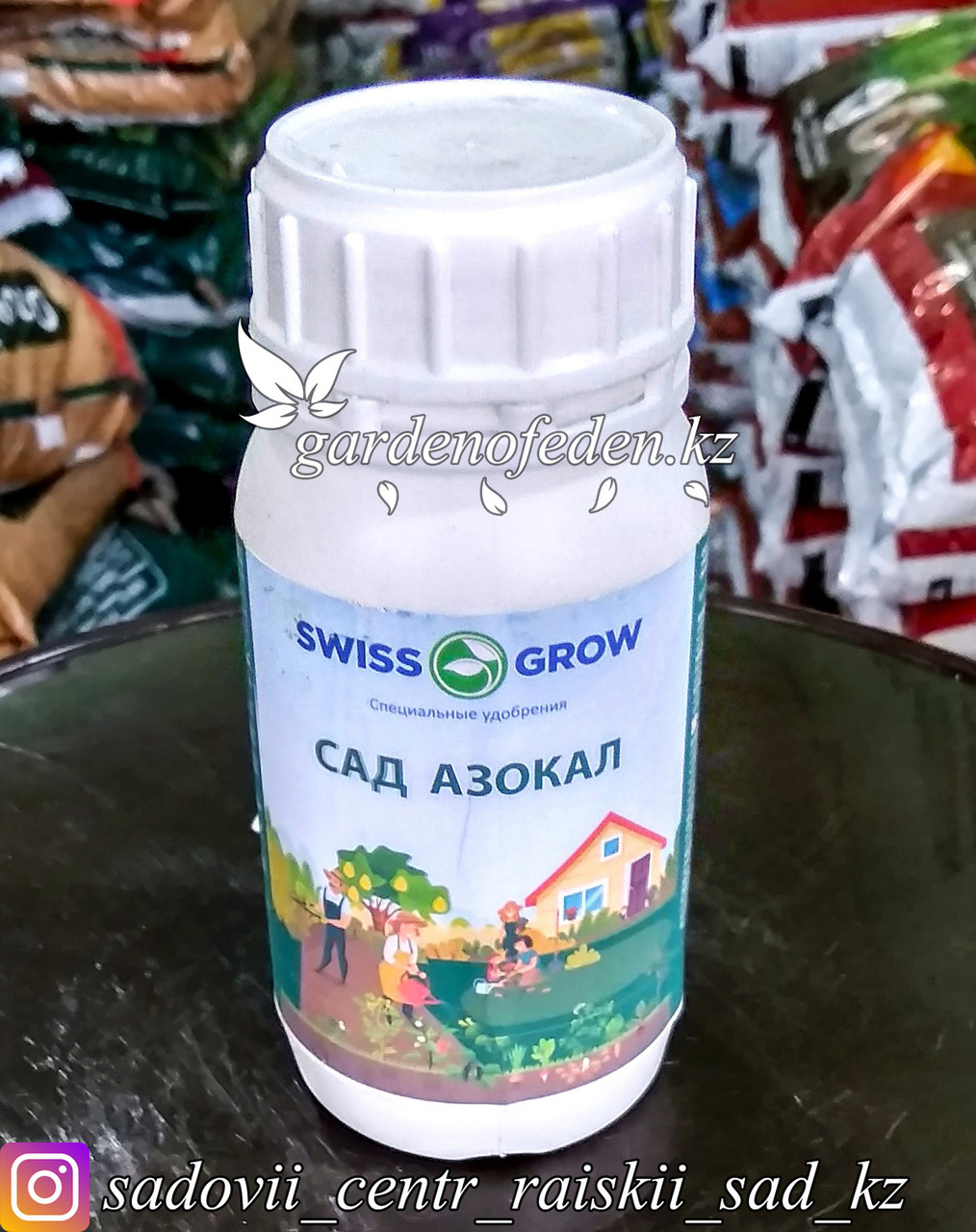 "Жидкие удобрения. Swissgrow ""Сад Азокал"" 250мл."
