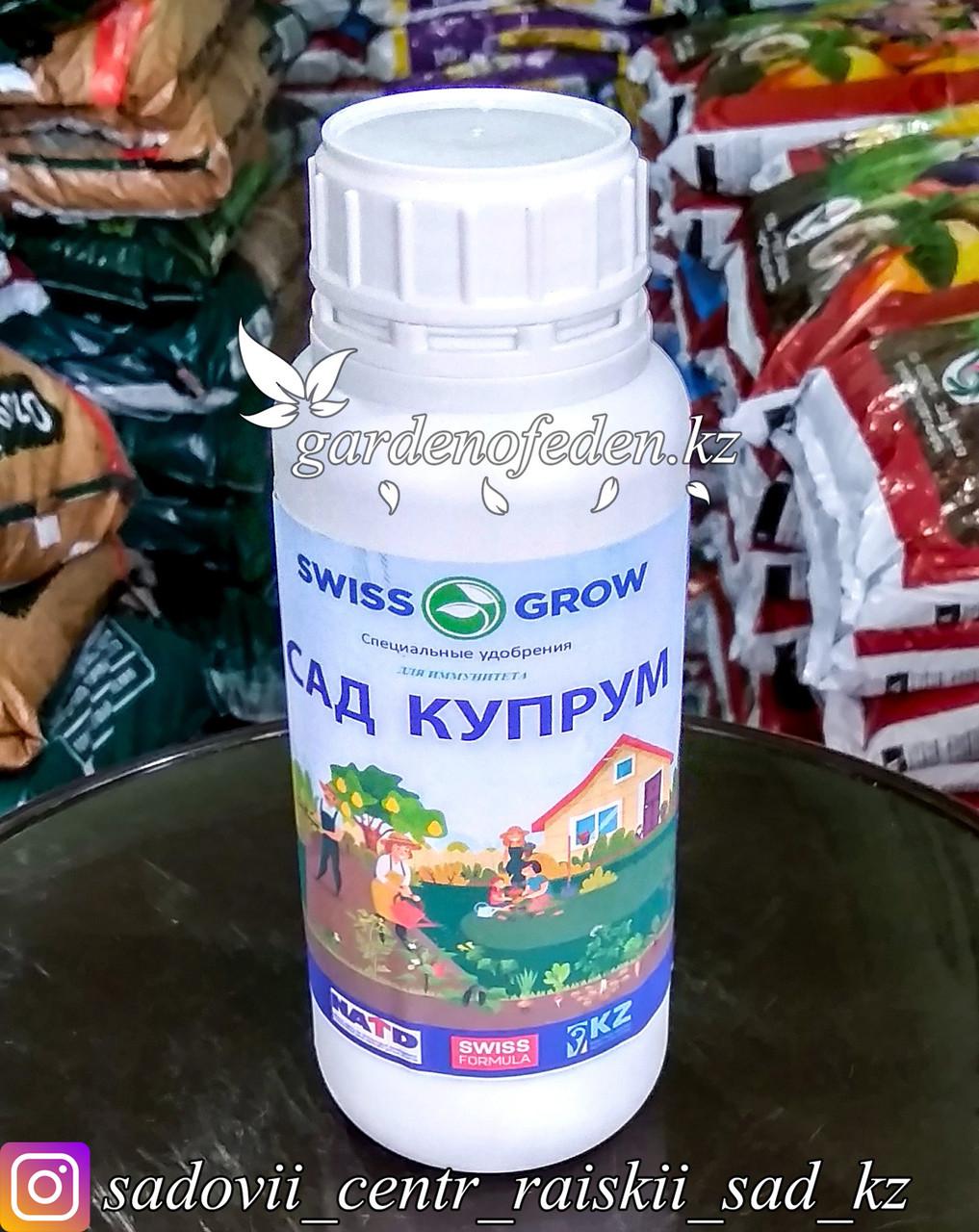 """Жидкие удобрения. Swissgrow """"Сад Купрум"""" 500мл."""