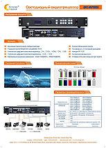 Видеопроцессор AMS-MVP800U, фото 3