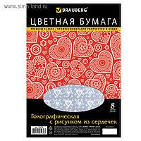 Бумага цветная голографическая А4, 8 листов, 8 цветов, рисунок из сердечек, 210х297мм
