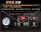 Аппарат для вакуумный упаковки DZ-400, фото 8