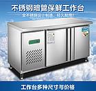 Холодильные столы 1,8м  от 0° до -18С, фото 6