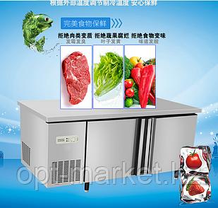 Стол холодильник 1,5м от 0° до -18°С
