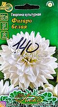 """Семена пакетированные Инвент+ Люкс. Георгина культурная """"Фигаро белая"""""""