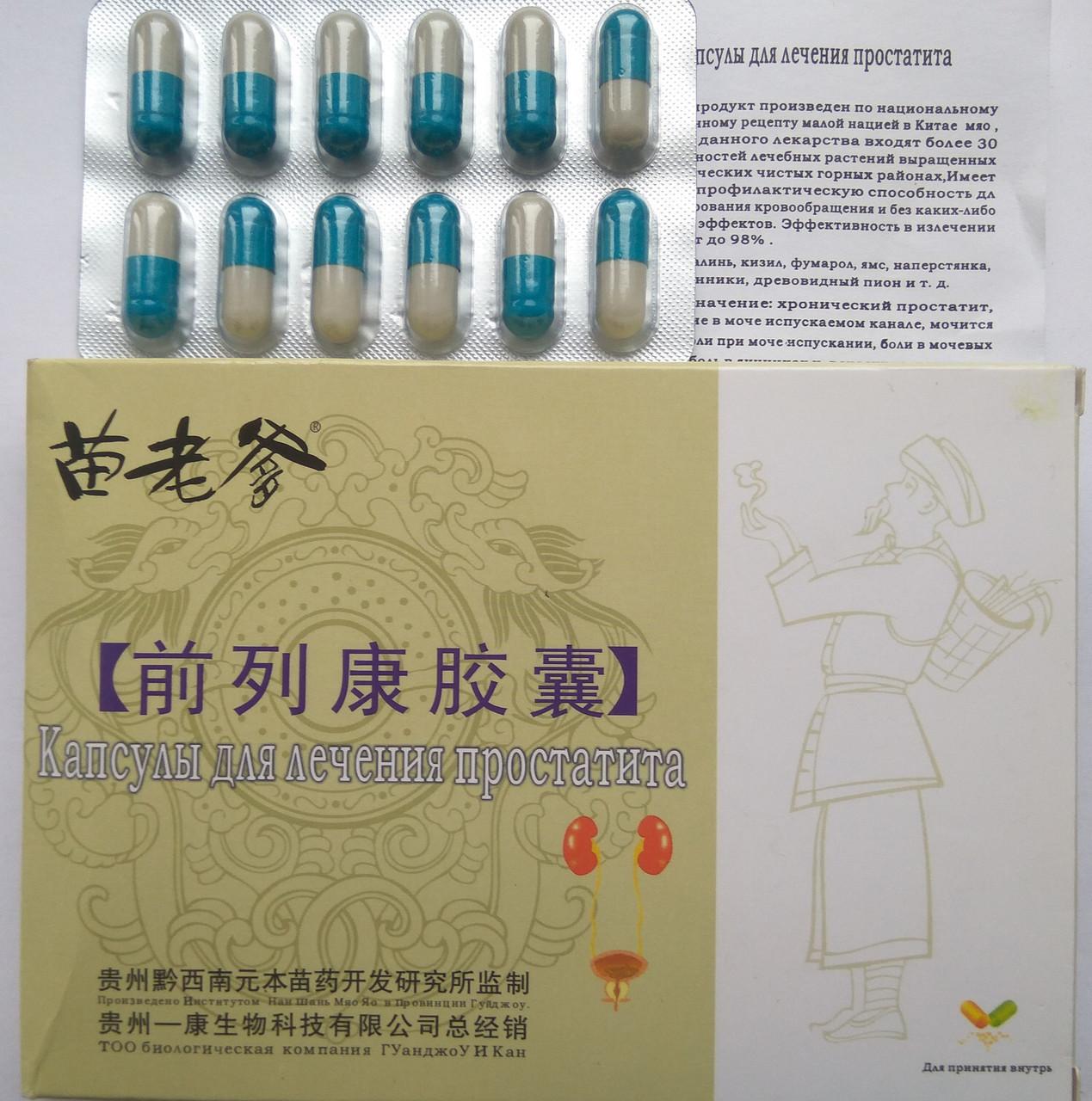 Китай капсулы простатит первые симптомы простатита у мужчин