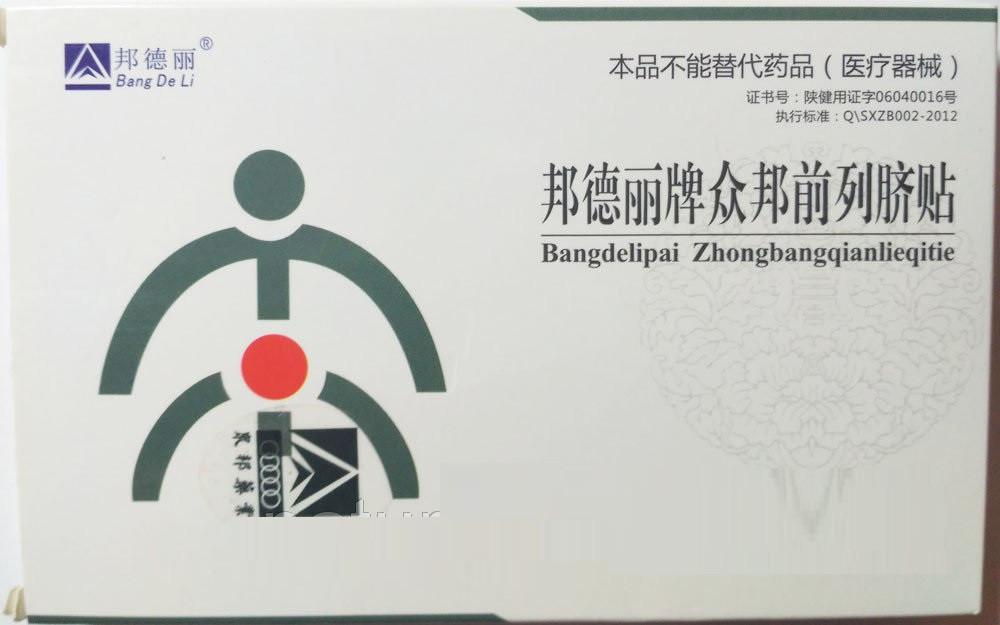 Пластырь Bangdelipai Zhongbangqianlieqitie оригинал  5 шт.