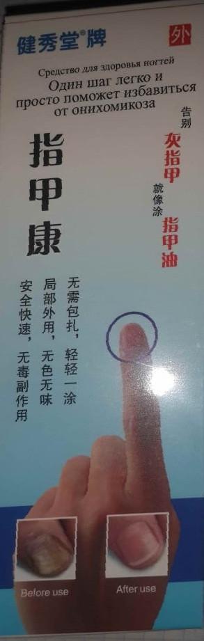 Капли  Anti Toxin Nano от онихомикоза, грибка