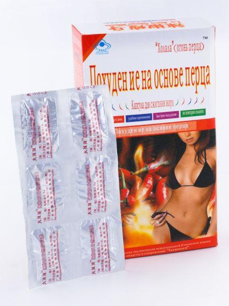 Капсулы для похудения Горячий Перец