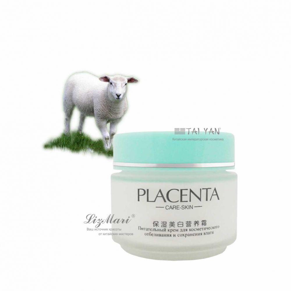 Крем из овечьей плаценты увлажняющий, питательный, для отбеливания кожи