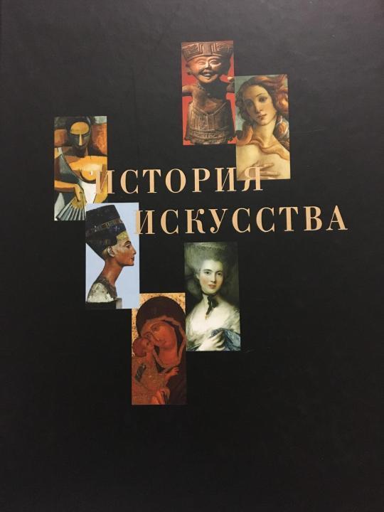Курсы по истории искусств
